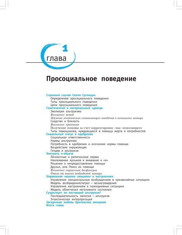 PDF. Социальная психология: Агрессия, лидерство, альтруизм, конфликты, группы. Чалдини Р. Б. Страница 12. Читать онлайн