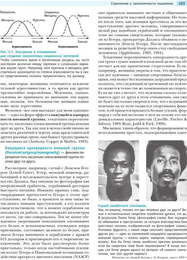PDF. Социальная психология: Агрессия, лидерство, альтруизм, конфликты, группы. Чалдини Р. Б. Страница 120. Читать онлайн