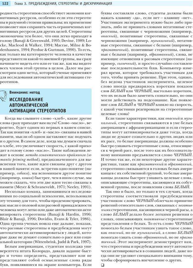 PDF. Социальная психология: Агрессия, лидерство, альтруизм, конфликты, группы. Чалдини Р. Б. Страница 121. Читать онлайн