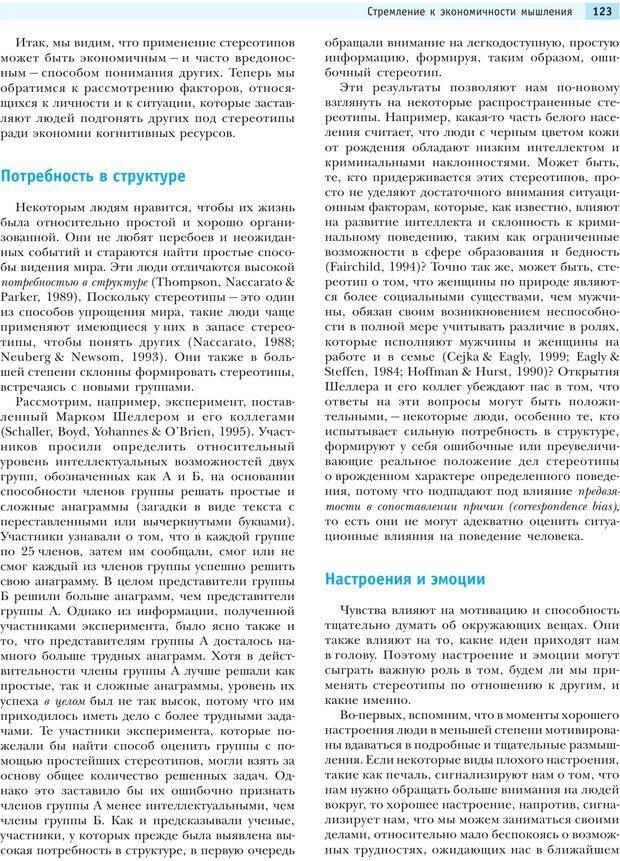 PDF. Социальная психология: Агрессия, лидерство, альтруизм, конфликты, группы. Чалдини Р. Б. Страница 122. Читать онлайн