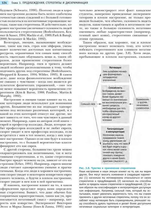 PDF. Социальная психология: Агрессия, лидерство, альтруизм, конфликты, группы. Чалдини Р. Б. Страница 123. Читать онлайн