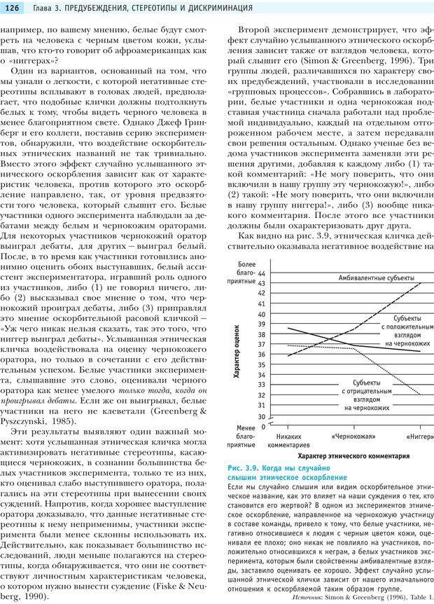 PDF. Социальная психология: Агрессия, лидерство, альтруизм, конфликты, группы. Чалдини Р. Б. Страница 125. Читать онлайн