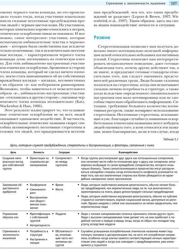 PDF. Социальная психология: Агрессия, лидерство, альтруизм, конфликты, группы. Чалдини Р. Б. Страница 126. Читать онлайн