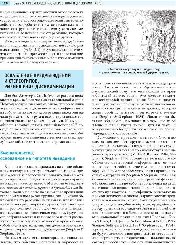 PDF. Социальная психология: Агрессия, лидерство, альтруизм, конфликты, группы. Чалдини Р. Б. Страница 127. Читать онлайн