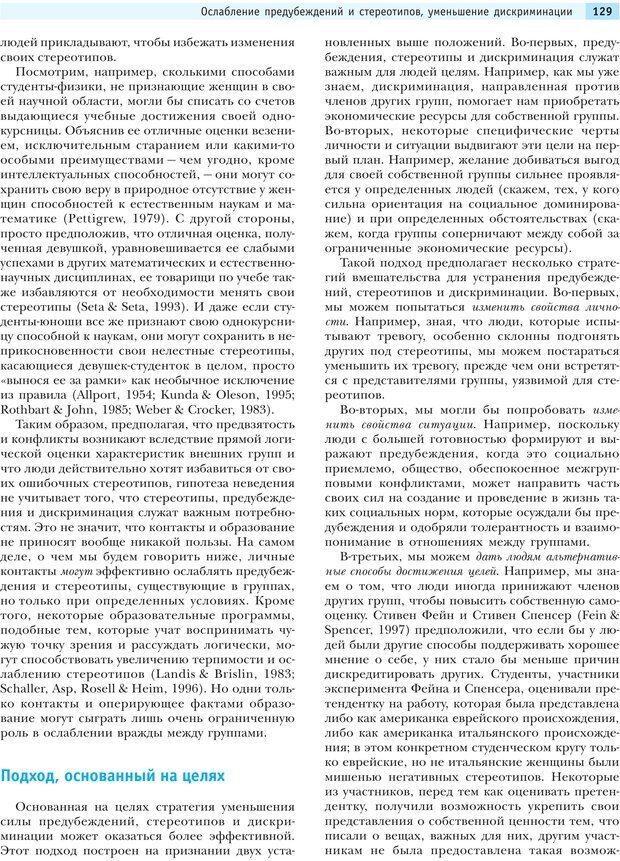 PDF. Социальная психология: Агрессия, лидерство, альтруизм, конфликты, группы. Чалдини Р. Б. Страница 128. Читать онлайн
