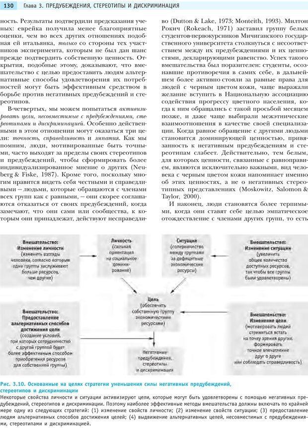 PDF. Социальная психология: Агрессия, лидерство, альтруизм, конфликты, группы. Чалдини Р. Б. Страница 129. Читать онлайн