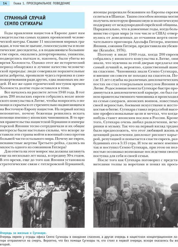 PDF. Социальная психология: Агрессия, лидерство, альтруизм, конфликты, группы. Чалдини Р. Б. Страница 13. Читать онлайн
