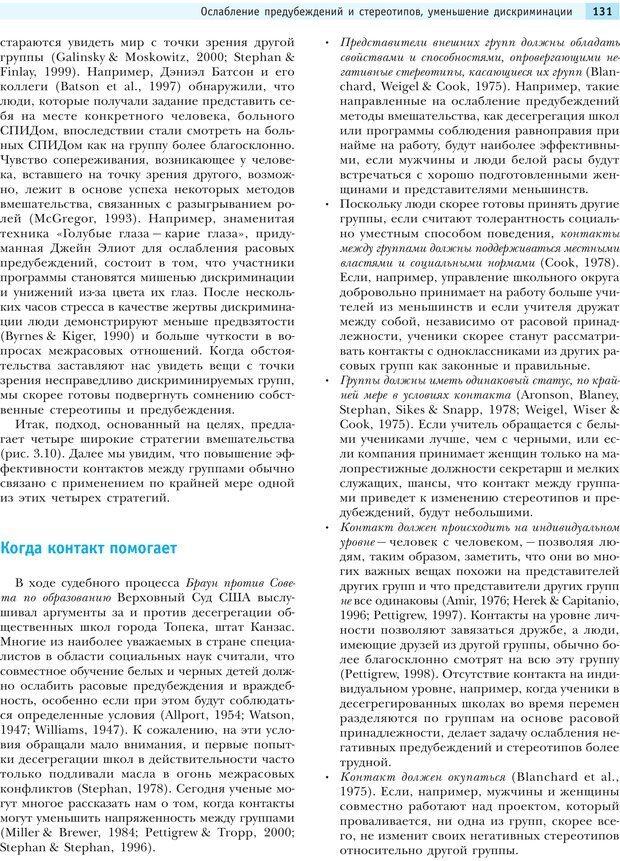 PDF. Социальная психология: Агрессия, лидерство, альтруизм, конфликты, группы. Чалдини Р. Б. Страница 130. Читать онлайн