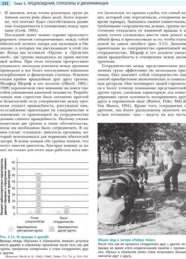 PDF. Социальная психология: Агрессия, лидерство, альтруизм, конфликты, группы. Чалдини Р. Б. Страница 131. Читать онлайн