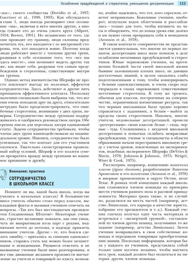 PDF. Социальная психология: Агрессия, лидерство, альтруизм, конфликты, группы. Чалдини Р. Б. Страница 132. Читать онлайн