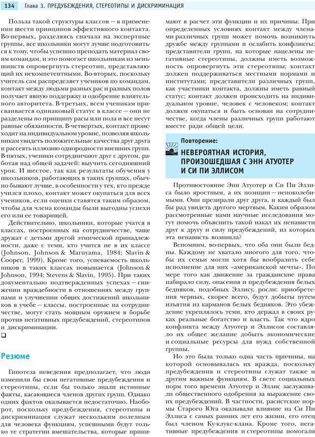 PDF. Социальная психология: Агрессия, лидерство, альтруизм, конфликты, группы. Чалдини Р. Б. Страница 133. Читать онлайн