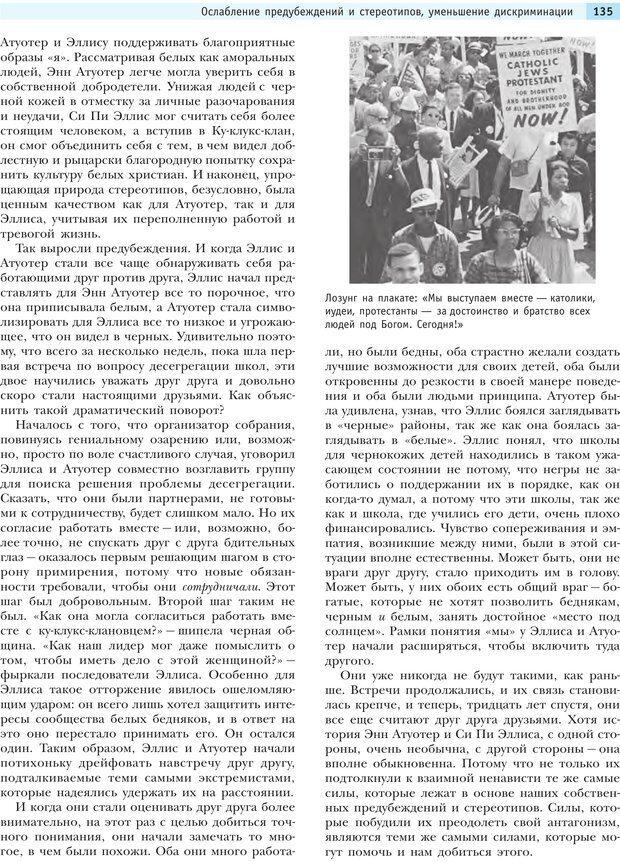 PDF. Социальная психология: Агрессия, лидерство, альтруизм, конфликты, группы. Чалдини Р. Б. Страница 134. Читать онлайн
