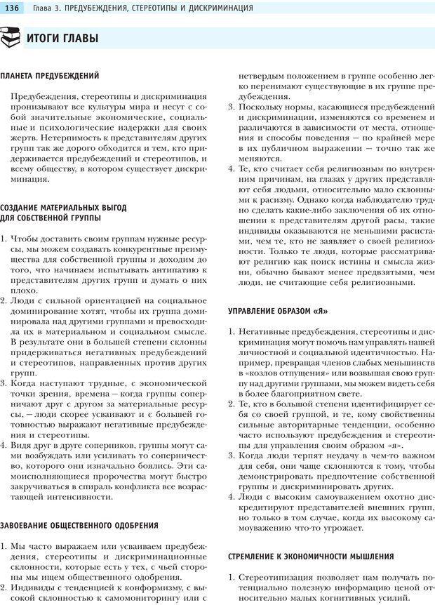 PDF. Социальная психология: Агрессия, лидерство, альтруизм, конфликты, группы. Чалдини Р. Б. Страница 135. Читать онлайн