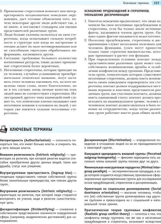 PDF. Социальная психология: Агрессия, лидерство, альтруизм, конфликты, группы. Чалдини Р. Б. Страница 136. Читать онлайн