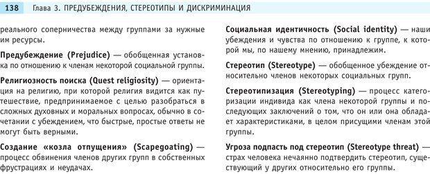 PDF. Социальная психология: Агрессия, лидерство, альтруизм, конфликты, группы. Чалдини Р. Б. Страница 137. Читать онлайн