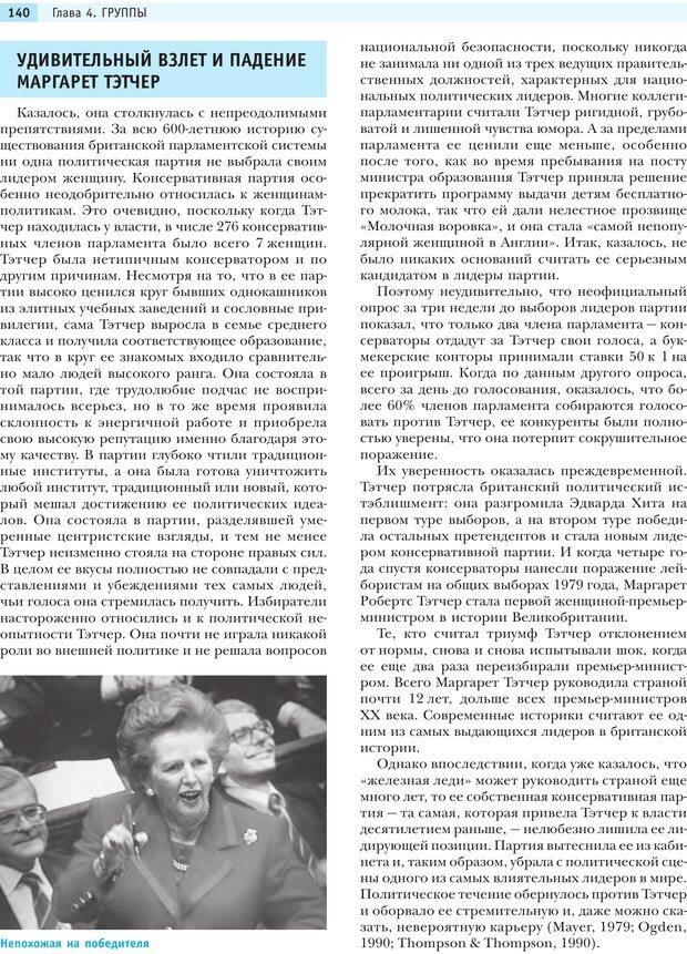 PDF. Социальная психология: Агрессия, лидерство, альтруизм, конфликты, группы. Чалдини Р. Б. Страница 139. Читать онлайн