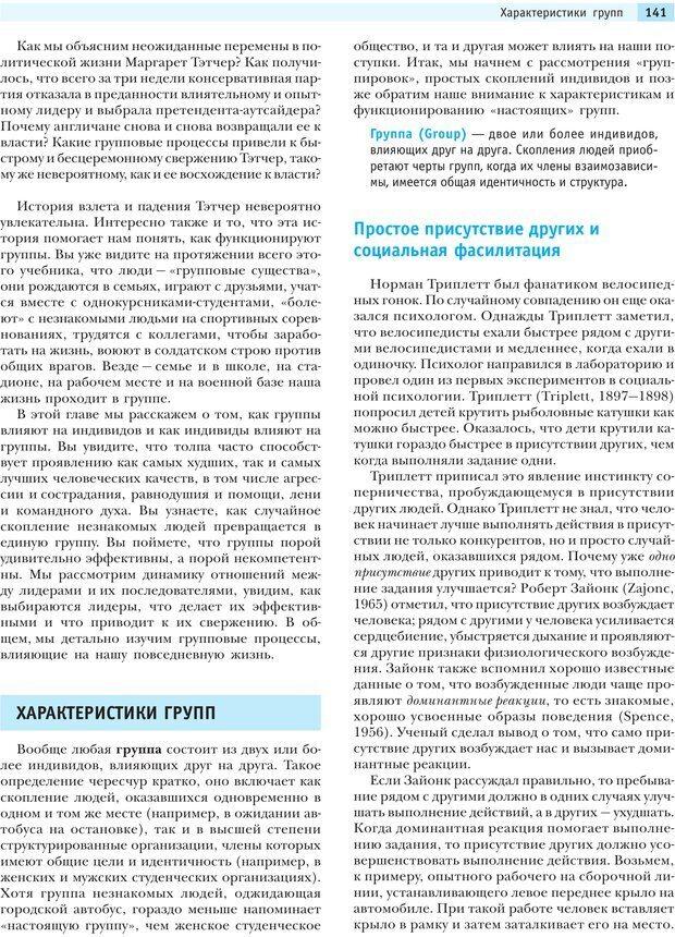 PDF. Социальная психология: Агрессия, лидерство, альтруизм, конфликты, группы. Чалдини Р. Б. Страница 140. Читать онлайн