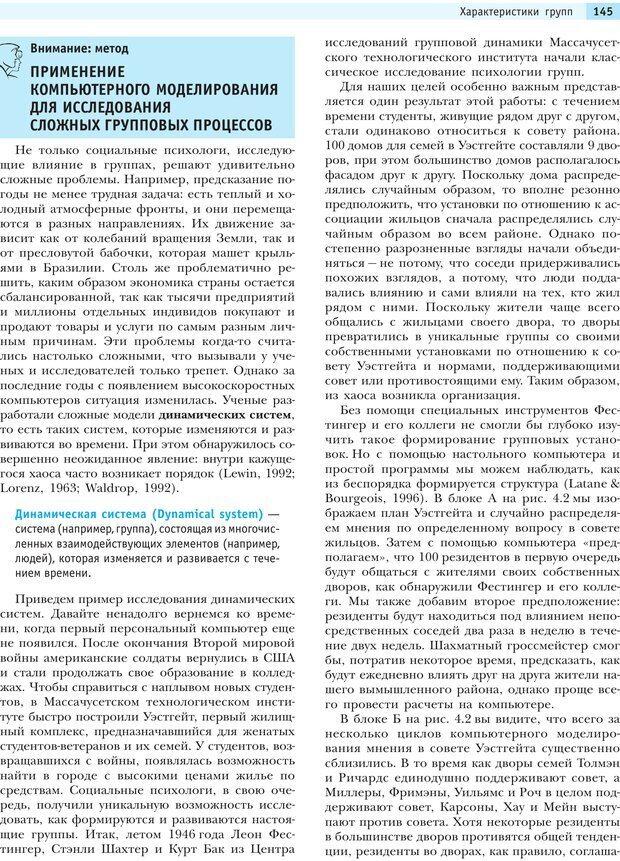 PDF. Социальная психология: Агрессия, лидерство, альтруизм, конфликты, группы. Чалдини Р. Б. Страница 144. Читать онлайн