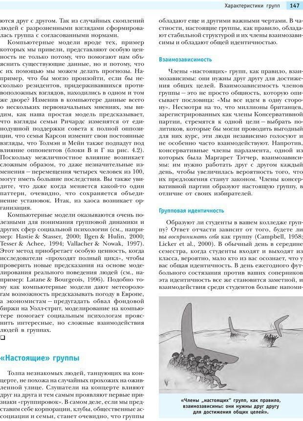 PDF. Социальная психология: Агрессия, лидерство, альтруизм, конфликты, группы. Чалдини Р. Б. Страница 146. Читать онлайн