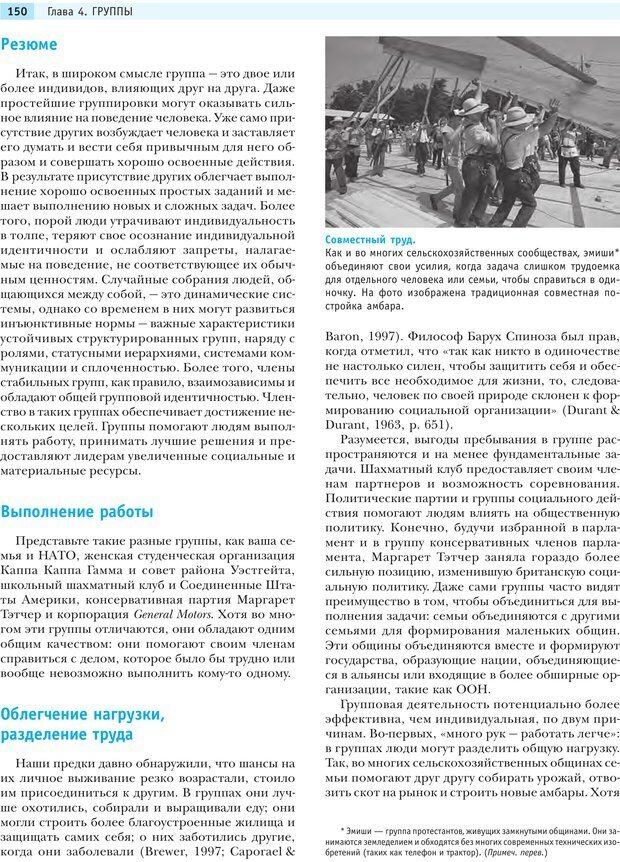 PDF. Социальная психология: Агрессия, лидерство, альтруизм, конфликты, группы. Чалдини Р. Б. Страница 149. Читать онлайн