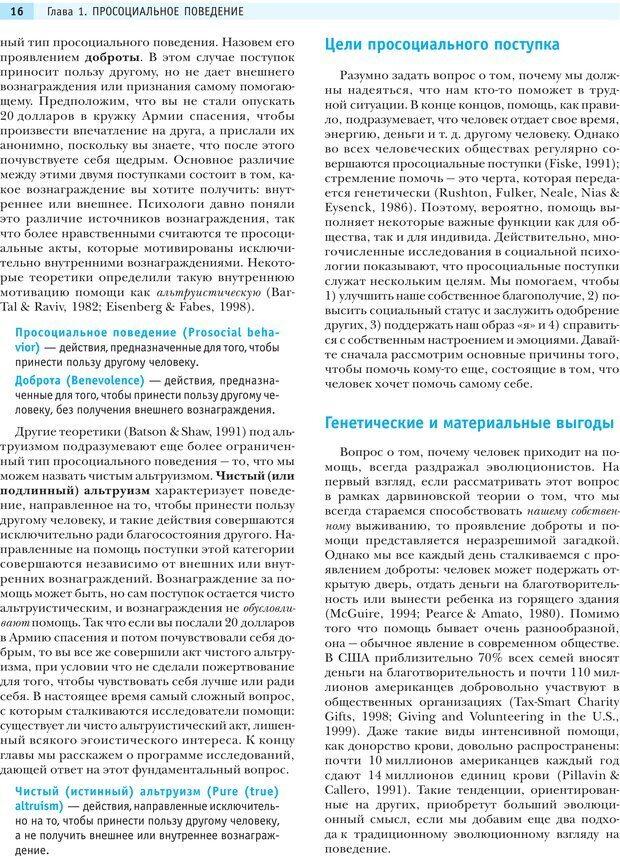 PDF. Социальная психология: Агрессия, лидерство, альтруизм, конфликты, группы. Чалдини Р. Б. Страница 15. Читать онлайн