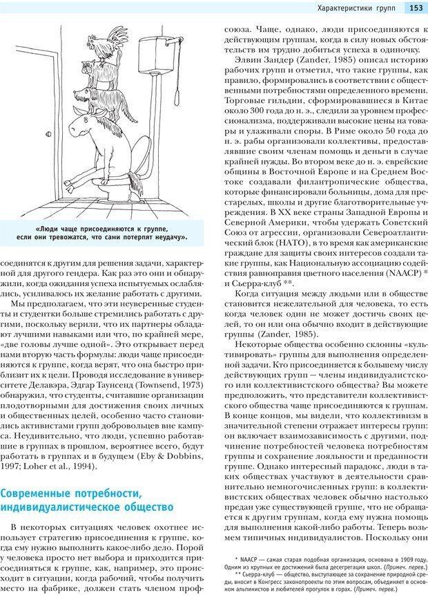 PDF. Социальная психология: Агрессия, лидерство, альтруизм, конфликты, группы. Чалдини Р. Б. Страница 152. Читать онлайн