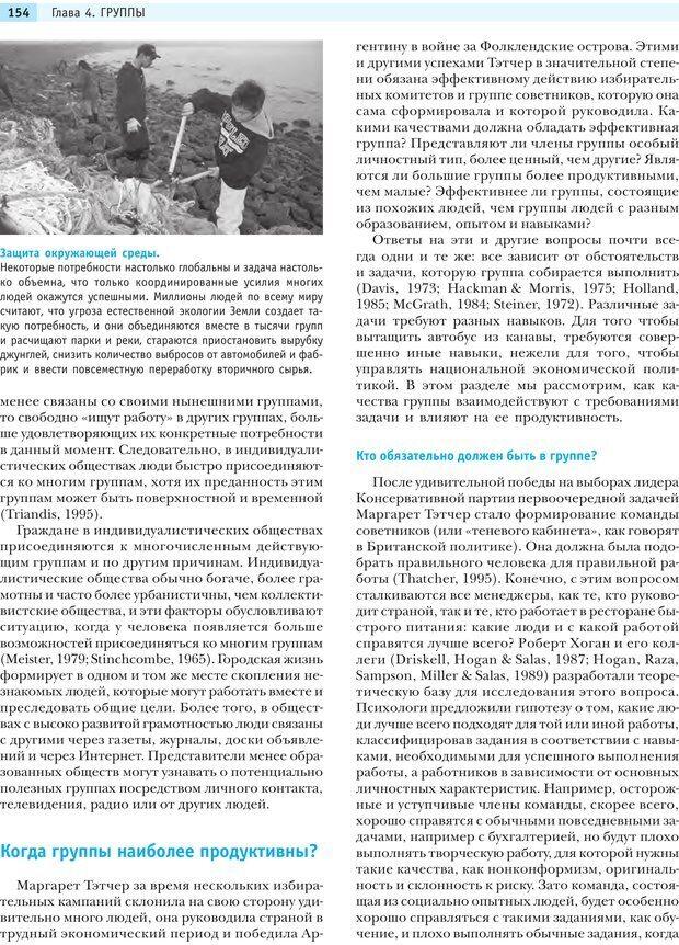 PDF. Социальная психология: Агрессия, лидерство, альтруизм, конфликты, группы. Чалдини Р. Б. Страница 153. Читать онлайн