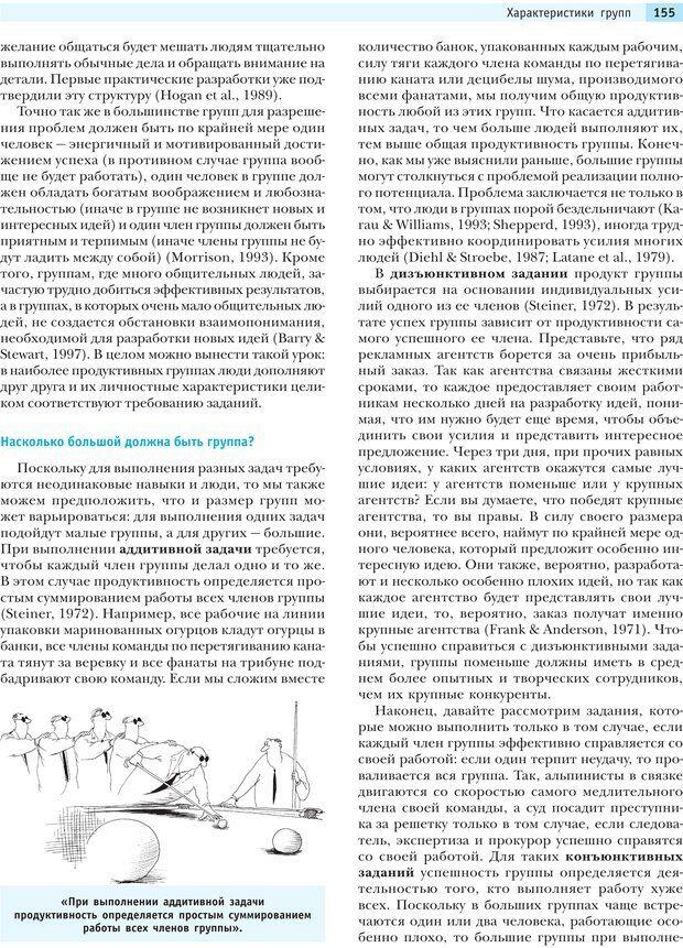 PDF. Социальная психология: Агрессия, лидерство, альтруизм, конфликты, группы. Чалдини Р. Б. Страница 154. Читать онлайн