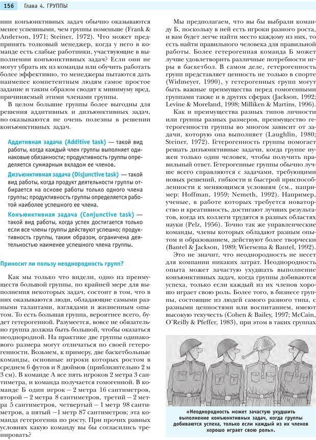 PDF. Социальная психология: Агрессия, лидерство, альтруизм, конфликты, группы. Чалдини Р. Б. Страница 155. Читать онлайн