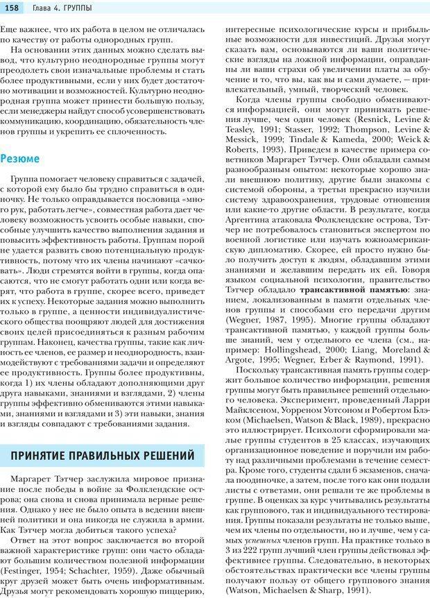 PDF. Социальная психология: Агрессия, лидерство, альтруизм, конфликты, группы. Чалдини Р. Б. Страница 157. Читать онлайн