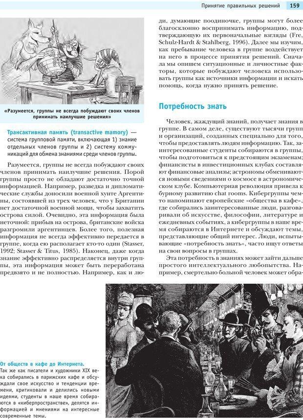 PDF. Социальная психология: Агрессия, лидерство, альтруизм, конфликты, группы. Чалдини Р. Б. Страница 158. Читать онлайн