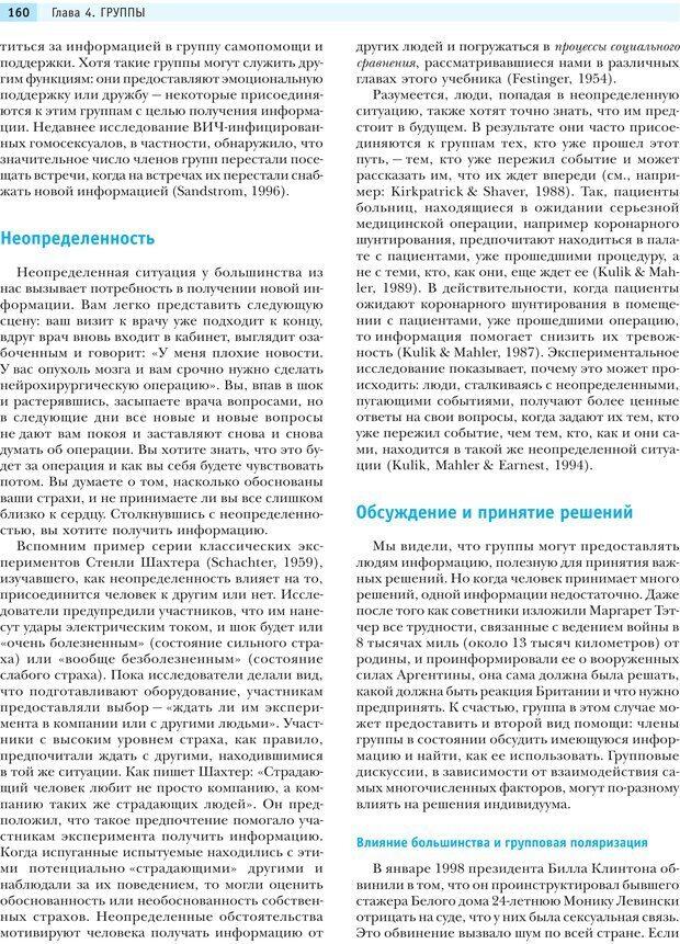 PDF. Социальная психология: Агрессия, лидерство, альтруизм, конфликты, группы. Чалдини Р. Б. Страница 159. Читать онлайн