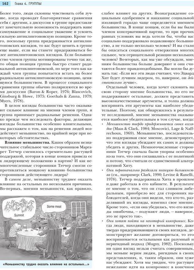 PDF. Социальная психология: Агрессия, лидерство, альтруизм, конфликты, группы. Чалдини Р. Б. Страница 161. Читать онлайн