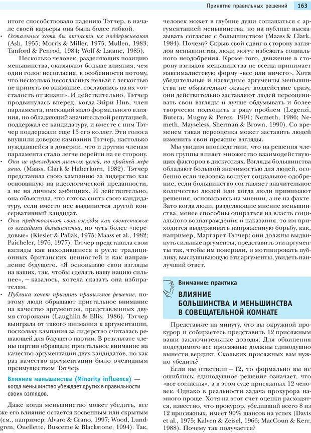 PDF. Социальная психология: Агрессия, лидерство, альтруизм, конфликты, группы. Чалдини Р. Б. Страница 162. Читать онлайн