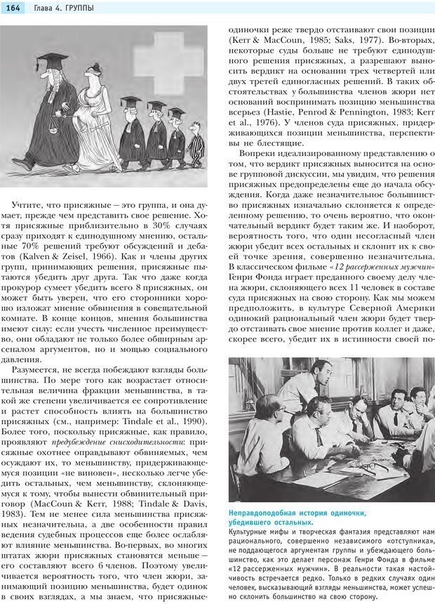 PDF. Социальная психология: Агрессия, лидерство, альтруизм, конфликты, группы. Чалдини Р. Б. Страница 163. Читать онлайн