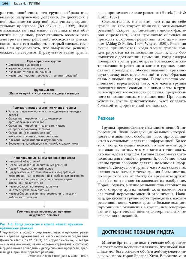PDF. Социальная психология: Агрессия, лидерство, альтруизм, конфликты, группы. Чалдини Р. Б. Страница 165. Читать онлайн