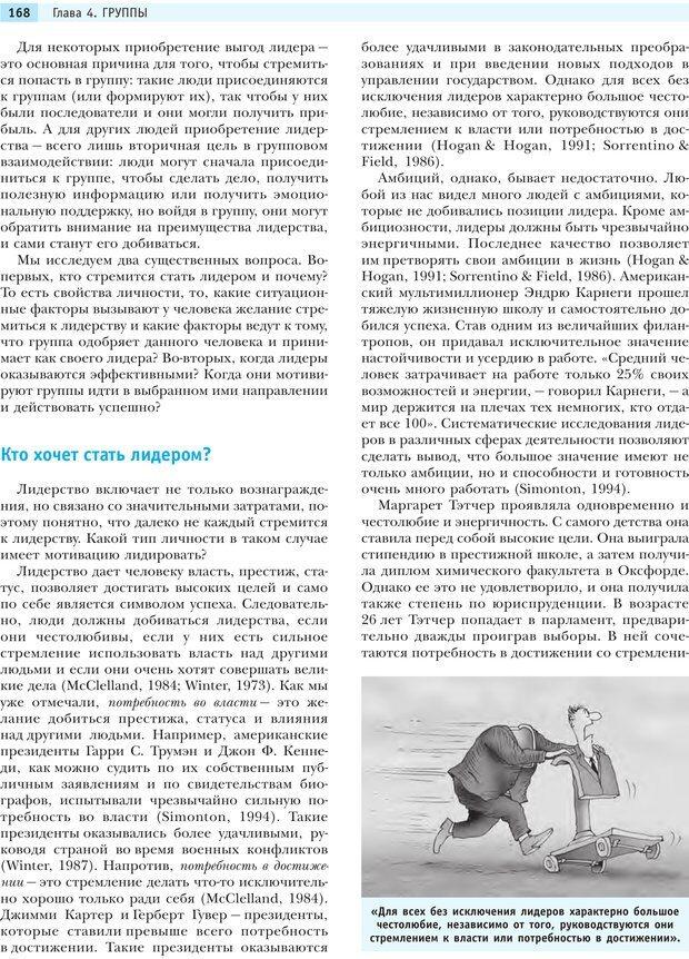 PDF. Социальная психология: Агрессия, лидерство, альтруизм, конфликты, группы. Чалдини Р. Б. Страница 167. Читать онлайн