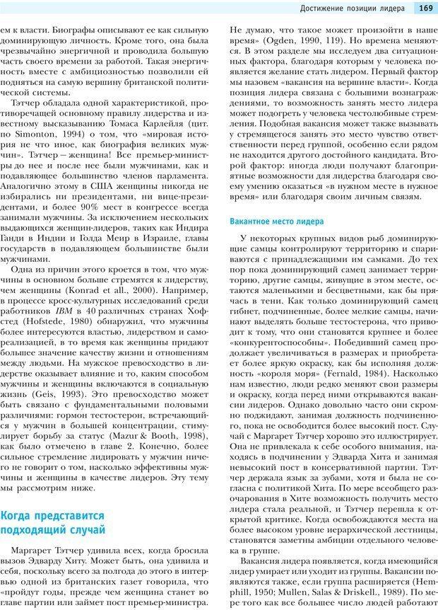 PDF. Социальная психология: Агрессия, лидерство, альтруизм, конфликты, группы. Чалдини Р. Б. Страница 168. Читать онлайн
