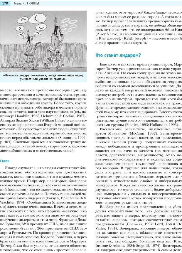 PDF. Социальная психология: Агрессия, лидерство, альтруизм, конфликты, группы. Чалдини Р. Б. Страница 169. Читать онлайн
