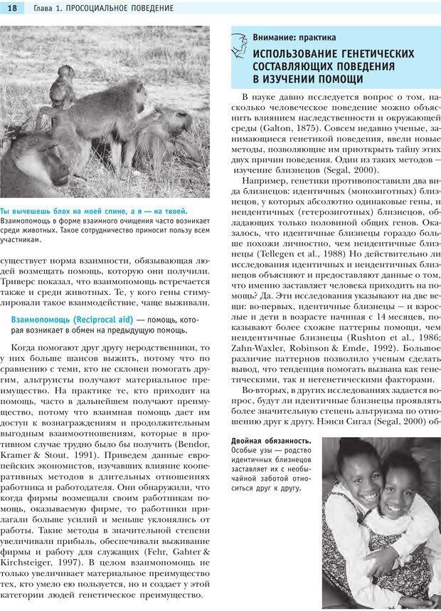 PDF. Социальная психология: Агрессия, лидерство, альтруизм, конфликты, группы. Чалдини Р. Б. Страница 17. Читать онлайн