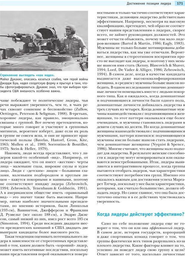PDF. Социальная психология: Агрессия, лидерство, альтруизм, конфликты, группы. Чалдини Р. Б. Страница 170. Читать онлайн