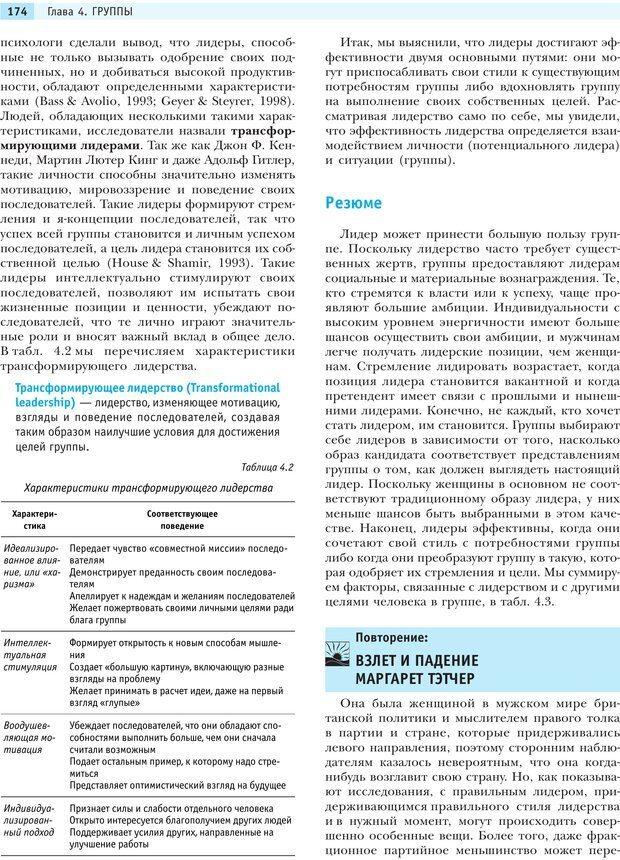 PDF. Социальная психология: Агрессия, лидерство, альтруизм, конфликты, группы. Чалдини Р. Б. Страница 173. Читать онлайн