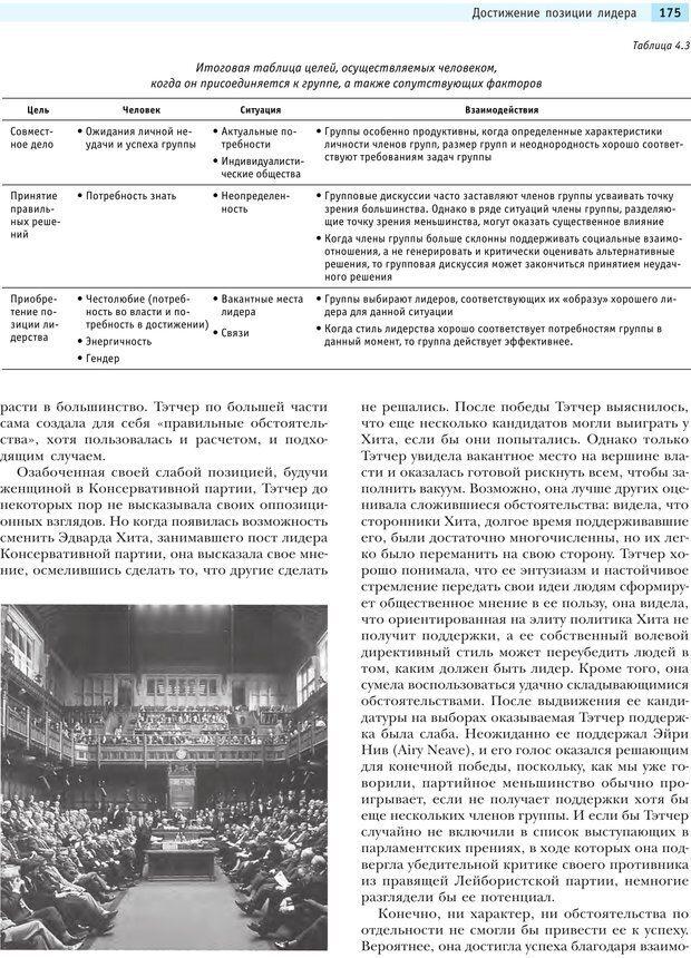 PDF. Социальная психология: Агрессия, лидерство, альтруизм, конфликты, группы. Чалдини Р. Б. Страница 174. Читать онлайн