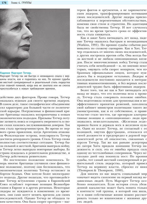PDF. Социальная психология: Агрессия, лидерство, альтруизм, конфликты, группы. Чалдини Р. Б. Страница 175. Читать онлайн