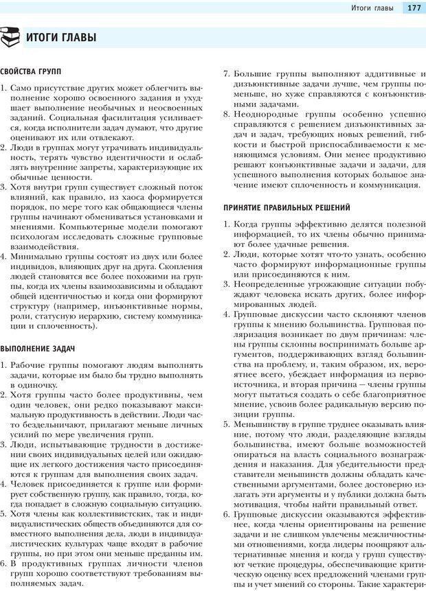 PDF. Социальная психология: Агрессия, лидерство, альтруизм, конфликты, группы. Чалдини Р. Б. Страница 176. Читать онлайн