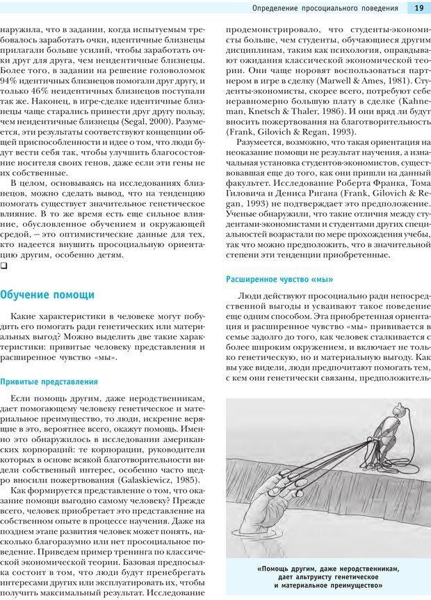 PDF. Социальная психология: Агрессия, лидерство, альтруизм, конфликты, группы. Чалдини Р. Б. Страница 18. Читать онлайн