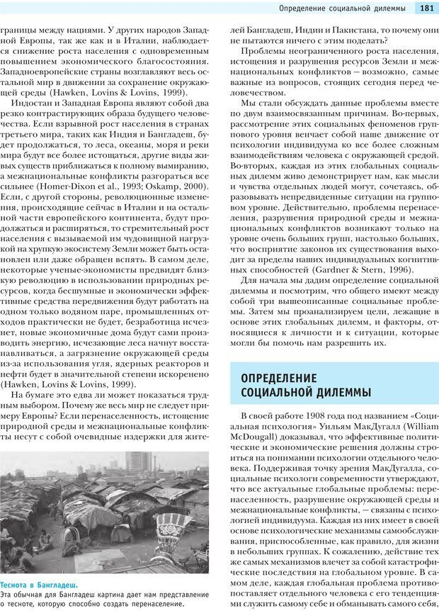 PDF. Социальная психология: Агрессия, лидерство, альтруизм, конфликты, группы. Чалдини Р. Б. Страница 180. Читать онлайн