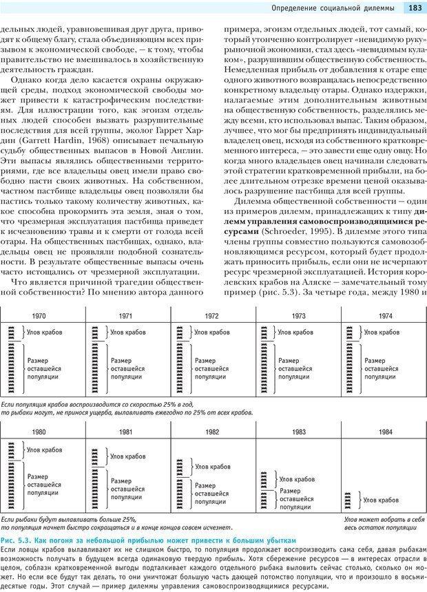 PDF. Социальная психология: Агрессия, лидерство, альтруизм, конфликты, группы. Чалдини Р. Б. Страница 182. Читать онлайн