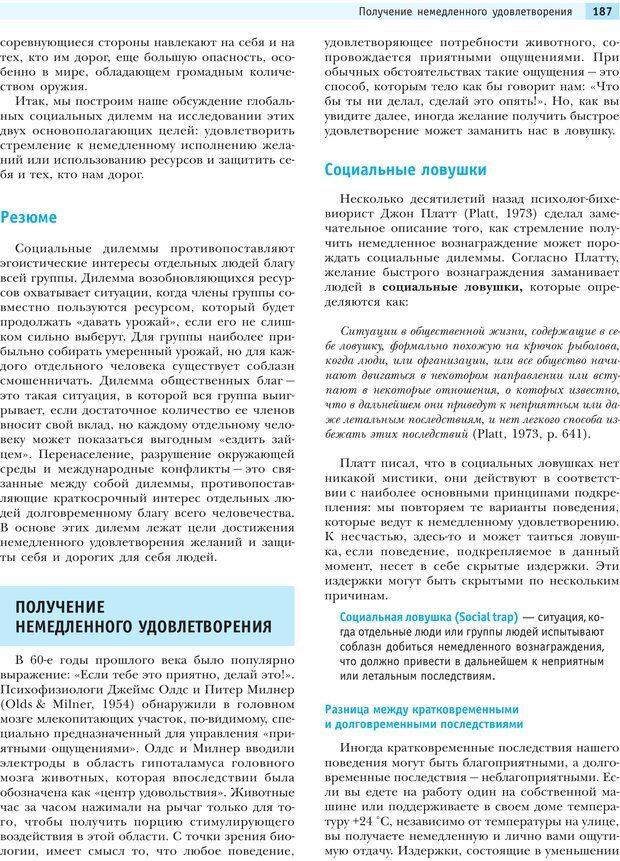 PDF. Социальная психология: Агрессия, лидерство, альтруизм, конфликты, группы. Чалдини Р. Б. Страница 186. Читать онлайн