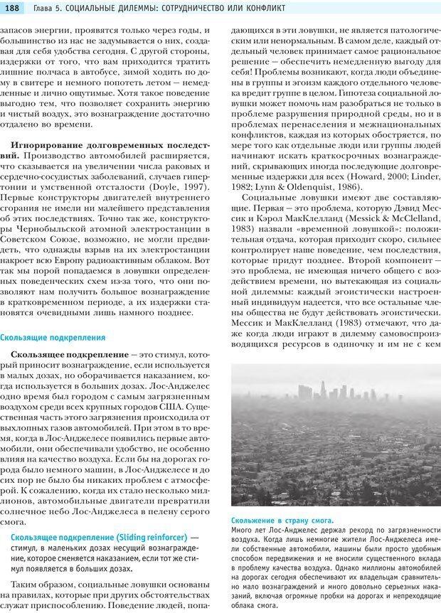 PDF. Социальная психология: Агрессия, лидерство, альтруизм, конфликты, группы. Чалдини Р. Б. Страница 187. Читать онлайн